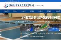 河南中通交通设施有限公司-网站改版升级了