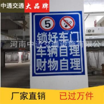 安全标识标志标牌