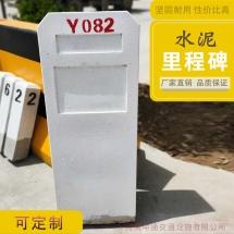 厂家定制公路界碑 水泥标志桩 混凝土警示桩里程碑百米桩